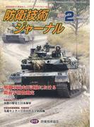 防衛技術ジャーナル 431