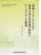 周縁アプローチによる東西言語文化接触の研究とアーカイヴスの構築 (東西学術研究所研究叢書 言語接触研究班)