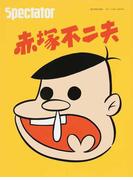 スペクテイター VOL.38(2017SPECIAL ISSUE) 赤塚不二夫