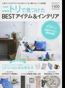 NITORI magazine Vol.2(2017Spring & Summer) ニトリで見つけたBESTアイテム&インテリア (FUSOSHA MOOK)