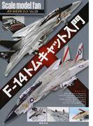 スケールモデルファン Vol.28 F−14トムキャット入門