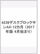 4239デスクブロックサンA4・12カ月 (2017年版 4月始まり)