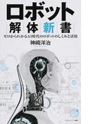 ロボット解体新書 ゼロからわかるAI時代のロボットのしくみと活用 (サイエンス・アイ新書 工学)(サイエンス・アイ新書)