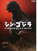 シン・ゴジラGENERATION (ホビージャパンMOOK)(ホビージャパンMOOK)
