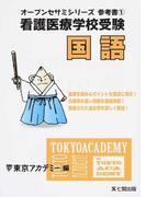 看護医療学校受験国語 (オープンセサミシリーズ 参考書)