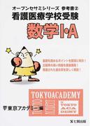 看護医療学校受験数学Ⅰ・A (オープンセサミシリーズ 参考書)