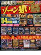 パチスロゾーン狙い勝ち逃げ攻略 Vol.12 (GW MOOK パチスロ必勝ガイド)