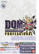 ドラゴンクエストモンスターズジョーカー3プロフェッショナルモンスタープロファイル ニンテンドー3DS版 (Vジャンプブックス)
