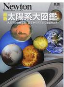 最新太陽系大図鑑 太陽系の全構成員,誕生から未来まで徹底解説!