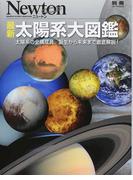 最新太陽系大図鑑 太陽系の全構成員,誕生から未来まで徹底解説! (ニュートンムック)