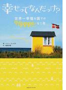 幸せってなんだっけ? 世界一幸福な国での「ヒュッゲ」な1年