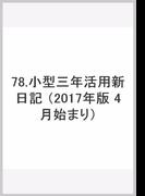 78 小型三年活用新日記(黒)