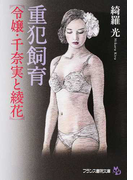 重犯飼育〈令嬢・千奈実と綾花〉