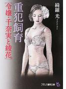 重犯飼育〈令嬢・千奈実と綾花〉 (フランス書院文庫)(フランス書院文庫)