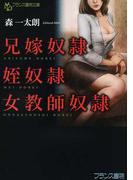 兄嫁奴隷・姪奴隷・女教師奴隷 (フランス書院文庫)(フランス書院文庫)