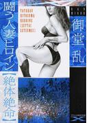 闘う人妻ヒロイン〈絶体絶命〉 (フランス書院文庫X)