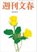 週刊文春 2月2日号