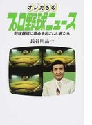 オレたちのプロ野球ニュース 野球報道に革命を起こした者たち (TOKYO NEWS BOOKS)