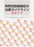特発性肺線維症の治療ガイドライン 2017