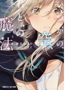 【全1-2セット】いつかの空、君との魔法(角川スニーカー文庫)