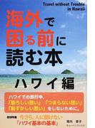 海外で困る前に読む本 ハワイ編