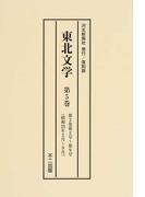 東北文学 復刻版 第5巻 第3巻第2号〜第9号(昭和23年2月〜9月)