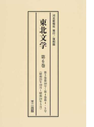 東北文学 復刻版 第6巻 第3巻第10号〜第4巻第4・5号(昭和23年10月〜昭和24年5月)