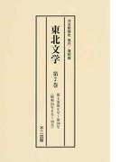 東北文学 復刻版 第7巻 第4巻第6号〜第10号(昭和24年6月〜10月)
