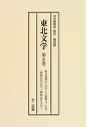 東北文学 復刻版 第8巻 第4巻第11・12号〜5巻第4・5号(昭和24年12月〜昭和25年5月)