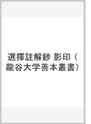 選擇註解鈔 影印 (龍谷大学善本叢書)