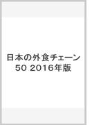 日本の外食チェーン50 2016年版