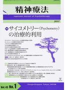 精神療法 Vol.43No.1(2017) 特集サイコメトリー(Psychometry)の治療的利用
