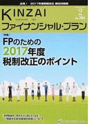 KINZAIファイナンシャル・プラン No.384(2017.2) 〈特集〉FPのための2017年度税制改正のポイント