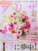花時間プ*リ*ザ Vol.11 おしゃれに、素敵にバラに夢中! (角川SSCムック)