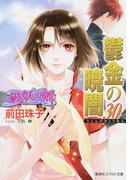 鬱金の暁闇 30 (コバルト文庫 破妖の剣)(コバルト文庫)
