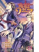 食戟のソーマ 23 荒野を拓く者 (ジャンプコミックス)(ジャンプコミックス)
