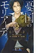 憂国のモリアーティ 2 (ジャンプコミックス)(ジャンプコミックス)
