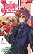 食戟のソーマL'etoile−エトワール− 4 出張料理人 (ジャンプコミックス)(ジャンプコミックス)