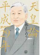 ゴーマニズム宣言SPECIAL天皇論平成29年 増補改訂版