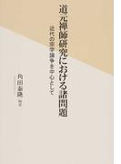 道元禅師研究における諸問題 近代の宗学論争を中心として