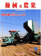 機械化農業 2017年 03月号 [雑誌]