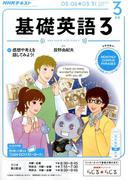 NHK ラジオ基礎英語 3 2017年 03月号 [雑誌]