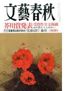 文藝春秋 2017年 03月号 [雑誌]