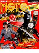 MOTO MAINTENANCE (モトメンテナンス) 2017年 04月号 [雑誌]