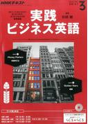 NHK ラジオ実践ビジネス英語 2017年 03月号 [雑誌]