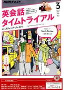 NHK ラジオ英会話タイムトライアル 2017年 03月号 [雑誌]