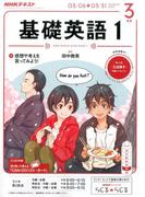 NHK ラジオ基礎英語 1 2017年 03月号 [雑誌]
