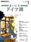 NHK ラジオまいにちドイツ語 2017年 03月号 [雑誌]