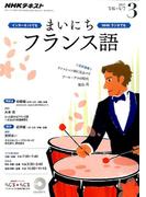 NHK ラジオまいにちフランス語 2017年 03月号 [雑誌]