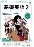 NHK ラジオ基礎英語 2 2017年 03月号 [雑誌]